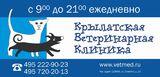 Клиника Крылатская ветеринарная клиника, фото №2