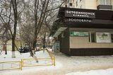 Клиника Био-Вет Реутов, фото №1