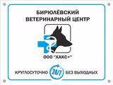Клиника Бирюлевский ветеринарный центр, фото №2