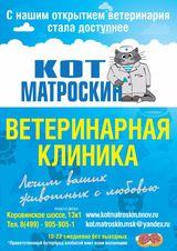 Клиника Кот Матроскин, фото №2